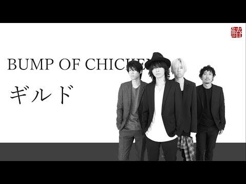 【演奏してみた】ギルド[Guild] / BUMP OF CHICKEN【DTM打ち込み(Karaoke ver.)】