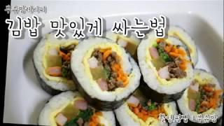 소풍날 김밥 맛있게 싸는법 쉽게 알려드릴게요!
