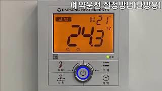 온도조절기 [DHR-231] 예약운전 기능설정