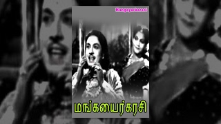 Mangayarkarasi | Full Tamil Movie | 1949 | P.U.Chinnappa | N.S.Krishnan |  Jithen Baneerjee