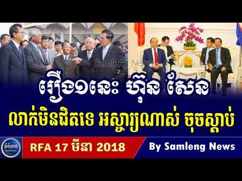 រឿងមួយនេះលោក ហ៊ុន សែន លាក់មិនជិតទេ, Cambodia Hot News, Khmer News