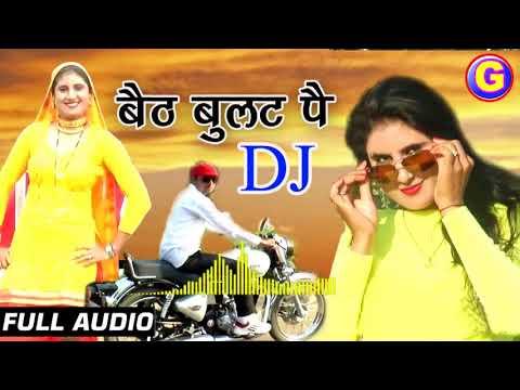 छोरी बैठ बुलेट पै new Mewati song 2018 Asmina ~ Goodluck Media