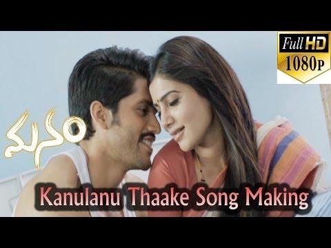 Kanulanu Thaake Song Making - Manam Movie - ANR Nagarjuna Naga Chaitanya Samantha