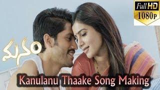 Video Kanulanu Thaake Song Making - Manam Movie - ANR Nagarjuna Naga Chaitanya Samantha download MP3, 3GP, MP4, WEBM, AVI, FLV November 2017