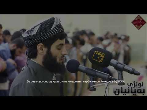 Eng Chiroyli Quron Qiroati An-Naziat Surasi