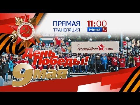 Онлайн-трансляция Парада Победы в Томске