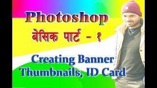 | Photoshop Class Part-1 in Nepali फोटोसपमा भिडियो Thumbnails, Banner, ID Card बनाउने सजिलो कलास