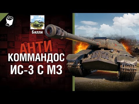 ИС-3 с МЗ - Антикоммандос №65 - от Билли [World of Tanks] thumbnail
