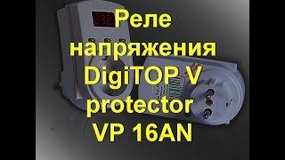 DigiTOP V protector VP 16AN - як працює і як налаштувати