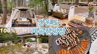 강원도 계곡 캠핑장 | 힐링 그 자체 | 캠핑 요리 |…