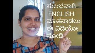 ಸುಲಭವಾಗಿ ಇಂಗ್ಲಿಷ್ನಲ್ಲಿ ಮಾತನಾಡಲು ಈ ವಿಡಿಯೋ ನೋಡಿ | Learn easily to speak English