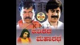 Athiratha Maharatha 1992: Full Kannada Movie Part 1