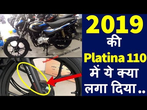 2019 Bajaj Platina 110cc 2019 ASB | ABS Full Review Price, New Features In Hindi