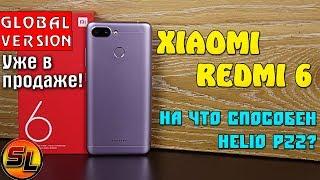 Xiaomi Redmi 6 повний огляд компактного камерафону з новим процесором! review