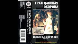 �������� ���� Гражданская Оборона - Поносные звучания.Часть 2 (1985)(Полный Альбом) ������
