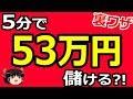 【バイナリーオプション】4分で、30万円稼ぐ!