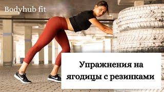 Упражнения с резинками на ягодицы