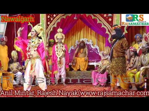 LIVE लक्ष्मण परशुराम संवाद (Lakshman Pashuram Samwad) नवलगढ़ रामलीला