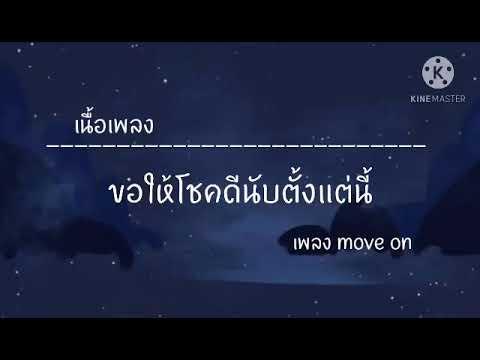 [เนื้อเพลง]Move on - ปราโมทย์ วิเลปะนะ cover by | Aoy Amornphat