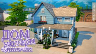 Дом матери одиночки I Строительство [The Sims 4]