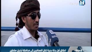 انطلاق أول رحلة بحرية في ميناء المكلا لنقل المسافرين إلى محافظة أرخبيل سقطرى