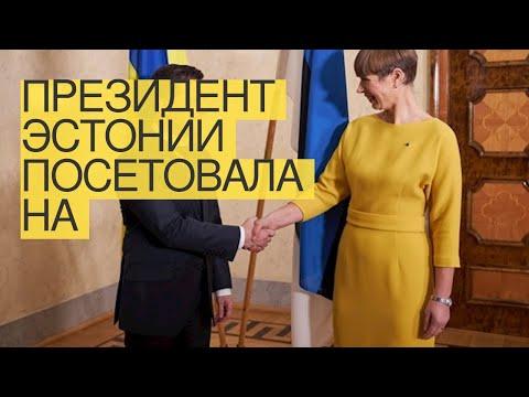 Президент Эстонии посетовала нанепредсказуемость России