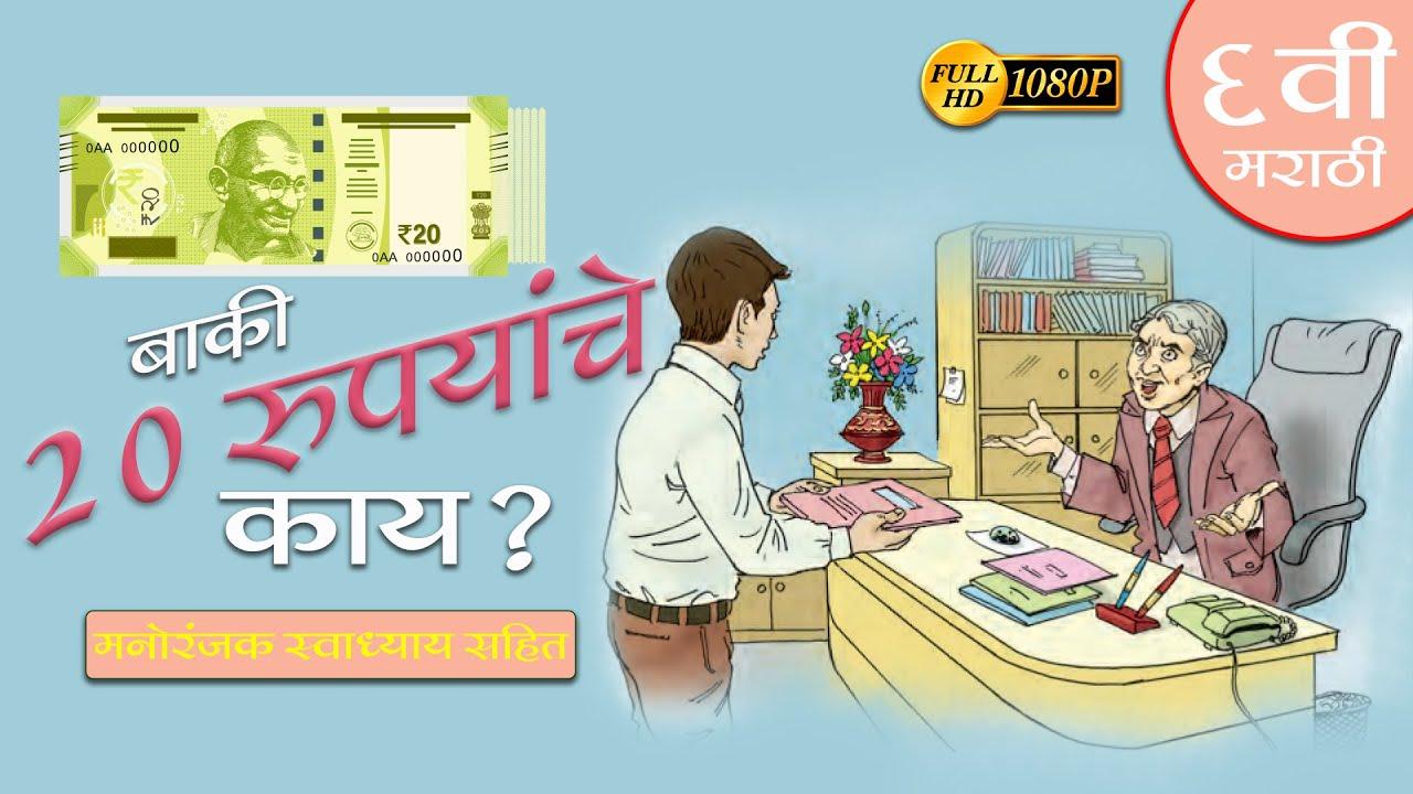 बाकी वीस रुपयांचं काय स्वाध्याय | baki vis rupayach kay Swadhay | std 6 | इयत्ता सहावी मराठी