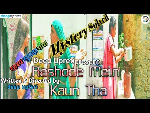 |kokila-ben-new-version|-|rasode-mein-kaun-tha-2.0|full-video-|ft.rashi|-|deep-upreti|