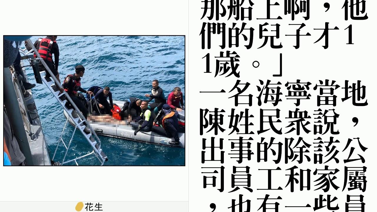 普吉島船難 家具廠親子遊變死亡之旅 - YouTube