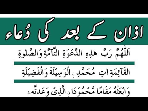 Dua After Azan in Urdu | Dua After Azan For Kids | Dua For After Azan