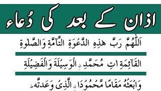 Video Dua After Azan in Urdu | Dua After Azan For Kids | Dua For After Azan download MP3, 3GP, MP4, WEBM, AVI, FLV Agustus 2018