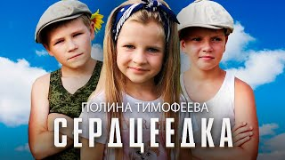 Егор Крид - Сердцеедка (ПАРОДИЯ)