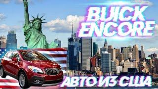Авто из США | Buick Encore 2015г.  Мое мнение