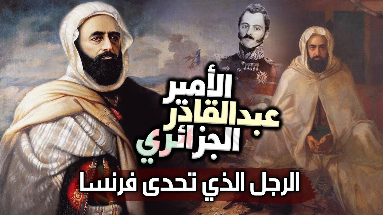 الأمير عبد القادر الجزائري، الرجل الذي تحدى فرنسا
