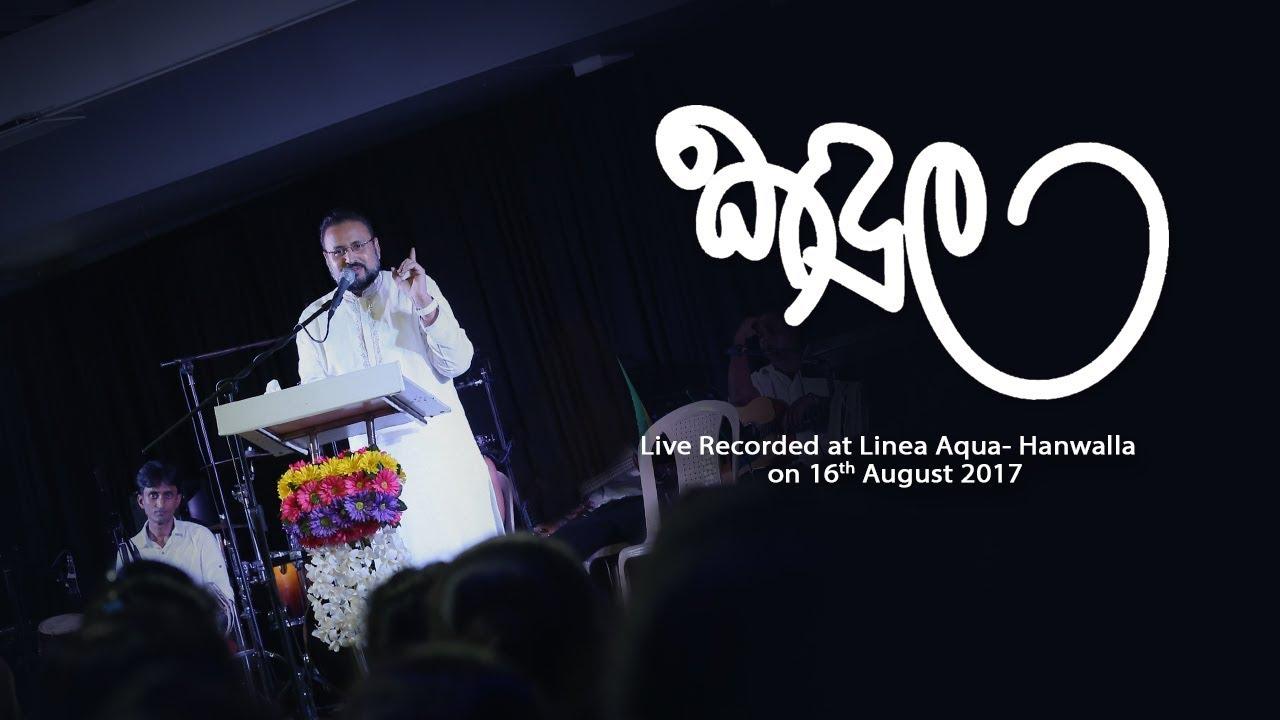 Kandula Held at Linea Aqua,Hanwalla 16/08/2017