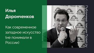 Илья Доронченков «Как современное западное искусство (не) понимали в России»
