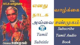 எனது நாடக வாழ்க்கை Enathu Naadaga Vaazhkai Part 2 by அவ்வை சண்முகம் Avvai Sanmugam Tamil Audio Book