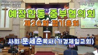 """화평방송 - """"예장합동 중부협의회 제26회 정기총회 사…"""