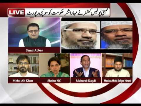 ETV Urdu  BIG BULLETIN ON POLICE REPORT TO GOVT ON ZAKIR NAIK DOT 10 08 2016