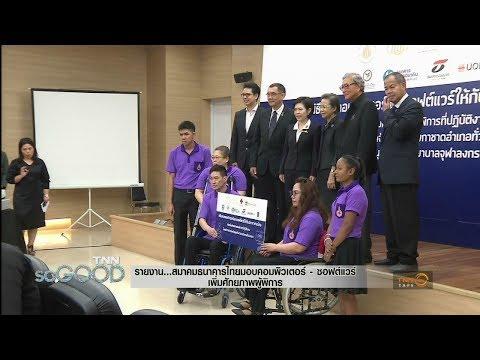 ย้อนหลัง สมาคมธนาคารไทยมอบคอมพิวเตอร์ - ซอฟต์แวร์ เพิ่มศักยภาพผู้พิการ