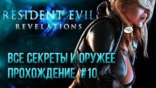 видео Прохождение игры Resident Evil Revelations 2, эпизод 2: секреты, геймплей, описание, советы - как играть в Резидент Эвил: Ревелейшен 2, часть 1 и 2