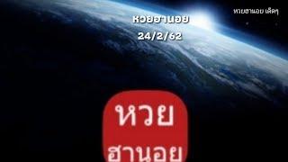 หวยฮานอย เด็ดๆ 24/2/62