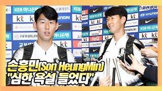 [현장인터뷰] 손흥민(Son HeungMin)