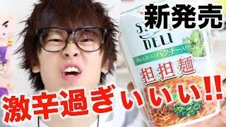 【新発売】パクチーが入った激辛カップラーメン美味いの?