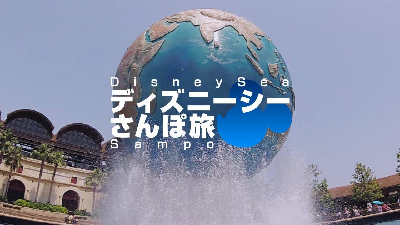 東京ディズニーシー さんぽ旅 part1 - youtube