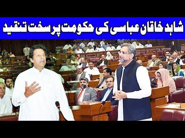 Shahid Khaqan Abbasi's Big Statement Against Imran Government   12 December 2018   Dunya News