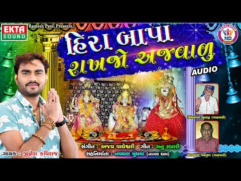 Hira Bapa Rakhjo Ajvada || Jignesh Kaviraj || Full Audio Song || Ekta Sound
