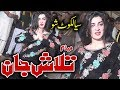 Madam Talash Jan latest Dance | bhul bakhshawan aeyan | Sialkot City Show