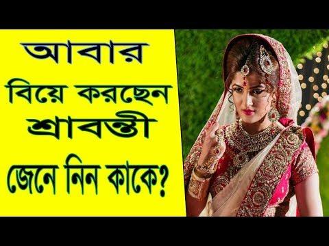 আবার বিয়ের পিরিতে বসতে চলেছেন শ্রাবন্তী।কিন্তু কাকেTollywood Actress Srabanti Chatterjee Latest News