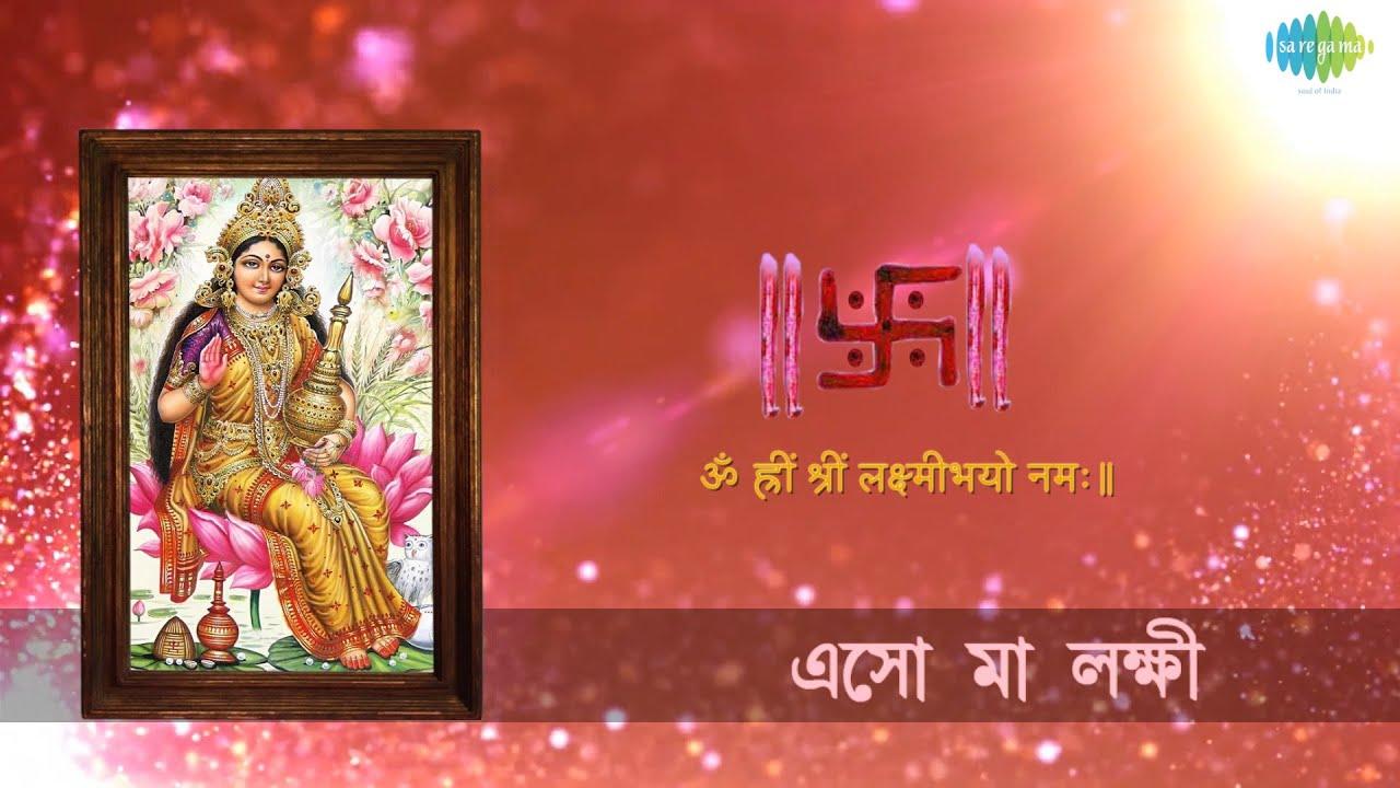 Lakshmi Puja Special Bengali